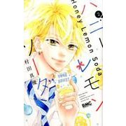 ハニーレモンソーダ 2(りぼんマスコットコミックス) [コミック]