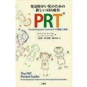 発達障がい児のための新しいABA療育 PRT―Pivotal Response Treatmentの理論と実践 [単行本]