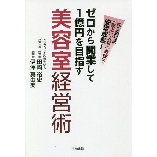 ゼロから開業して1億円を目指す美容室経営術―独立美容師「売上」「人材」「お金」で安定成長! [単行本]