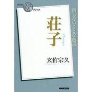 荘子(NHK「100分de名著」ブックス) [単行本]