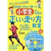 DVDでゼロから学べる!小学生のための正しい走り方教室 [単行本]