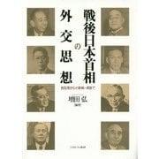 戦後日本首相の外交思想―吉田茂から小泉純一郎まで [単行本]