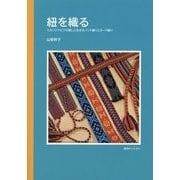 紐を織る―スカンジナビアの暮しに生きるバンド織りとカード織り [単行本]