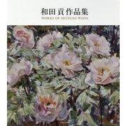 和田貢作品集 WORKS OF MITSUGI WADA [単行本]
