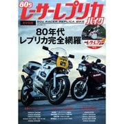 80sレーサーレプリカ・バイク [ムックその他]