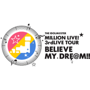 THE IDOLM@STER MILLION LIVE! 3rdLIVE TOUR BELIEVE MY DRE@M!! LIVE Blu-ray 07@MAKUHARI【DAY2】