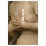 乳房の神話学(角川ソフィア文庫) [文庫]