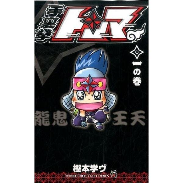 手裏拳トンマ<1>(コロコロコミックス) [コミック]
