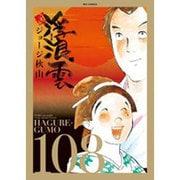 浮浪雲(はぐれぐも)<108>(ビッグ コミックス) [コミック]