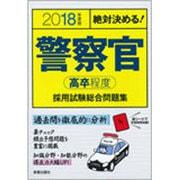 """絶対決める!警察官""""高卒程度""""採用試験総合問題集〈2018年度版〉 [単行本]"""