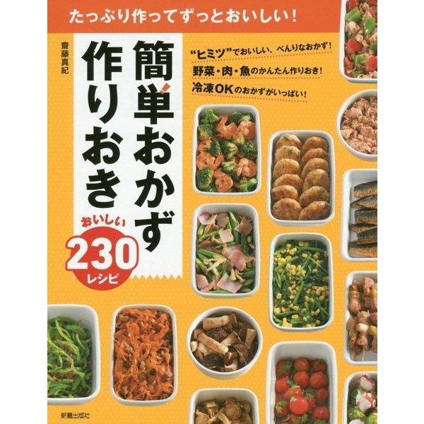 簡単おかず作りおき―おいしい230レシピ たっぷり作ってずっとおいしい! [単行本]