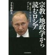 宗教・地政学から読むロシア―「第三のローマ」をめざすプーチン [単行本]