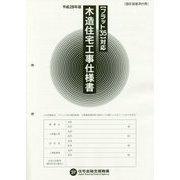 木造住宅工事仕様書―「フラット35」対応 設計図面添付用〈平成28年版〉 [単行本]
