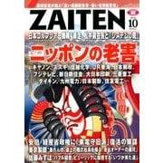 ZAITEN (財界展望) 2016年 10月号 [雑誌]