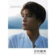 AZZURRO(アズーロ)【通常版】 [単行本]