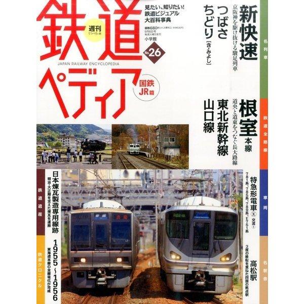週刊 鉄道ぺディア 2016年 9/6号 [雑誌]