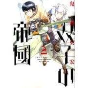 双子の帝國 2(BUNCH COMICS) [コミック]