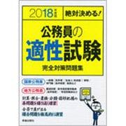 絶対決める!公務員の適性試験 完全対策問題集〈2018年度版〉 [単行本]