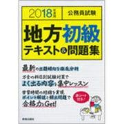 公務員試験 地方初級テキスト&問題集〈2018年度版〉 [単行本]