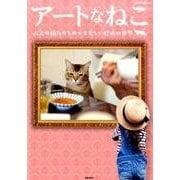 アートなねこ 人気の猫たちとめぐる美しい絵画の世界: サクラムック [ムックその他]