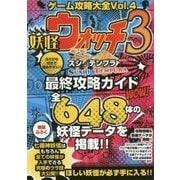 ゲーム攻略大全〈Vol.4〉妖怪ウォッチ3 スシ/テンプラ最終攻略ガイド [単行本]