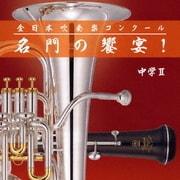 全日本吹奏楽コンクール 名門の饗宴! 中学Ⅱ