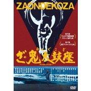 ざ・鬼太鼓座 (あの頃映画 松竹DVDコレクション)