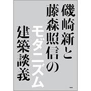 磯崎新と藤森照信のモダニズム建築談義 [単行本]