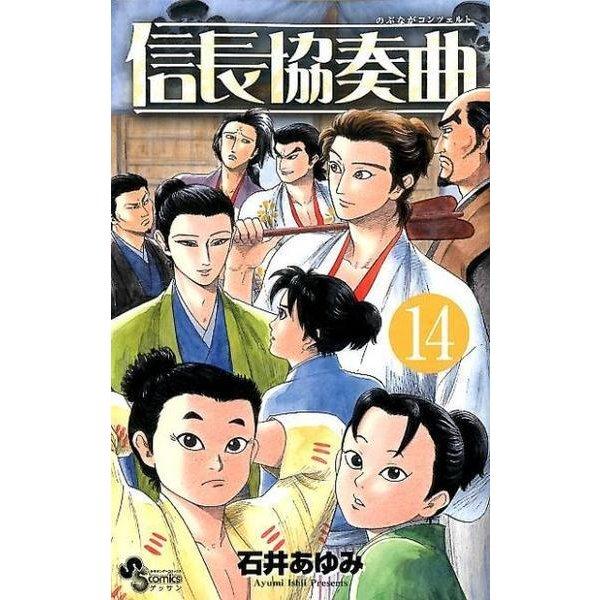 信長協奏曲<14>(ゲッサン少年サンデーコミックス) [コミック]