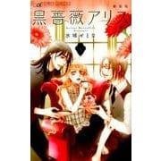 黒薔薇アリス(新装版)<3>(フラワーコミックス α) [コミック]