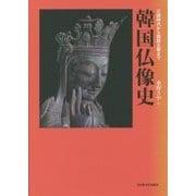 韓国仏像史―三国時代から朝鮮王朝まで [単行本]