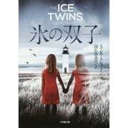 氷の双子―THE ICE TWINS(小学館文庫) [文庫]