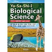Ya-Sa-Shi-I Biological Science(やさしい基礎生物学English version) [単行本]