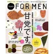 Hanako FOR MEN Vol.19(マガジンハウスムック) [ムックその他]