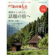 関西から1泊2日、話題の宿へ(マガジンハウスムック Hanako Special) [ムックその他]