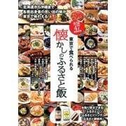 全国47都道府県東京で食べられる懐かしのふるさと飯(マガジンハウスムック) [ムックその他]