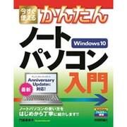 今すぐ使えるかんたん ノートパソコン Windows 10入門 [単行本]