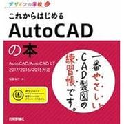 デザインの学校 これからはじめる AutoCADの本  AutoCAD/AutoCAD LT 2017/2016/2015対応 [単行本]