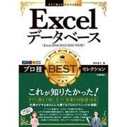 今すぐ使えるかんたんEx Excelデータベース プロ技BESTセレクション[Excel 2016/2013/2010対応版] [単行本]