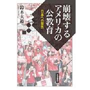 崩壊するアメリカの公教育―日本への警告 [単行本]
