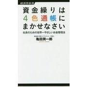 資金繰りは4色通帳にまかせなさい―社長のための世界一やさしいお金管理法(経済界新書) [新書]