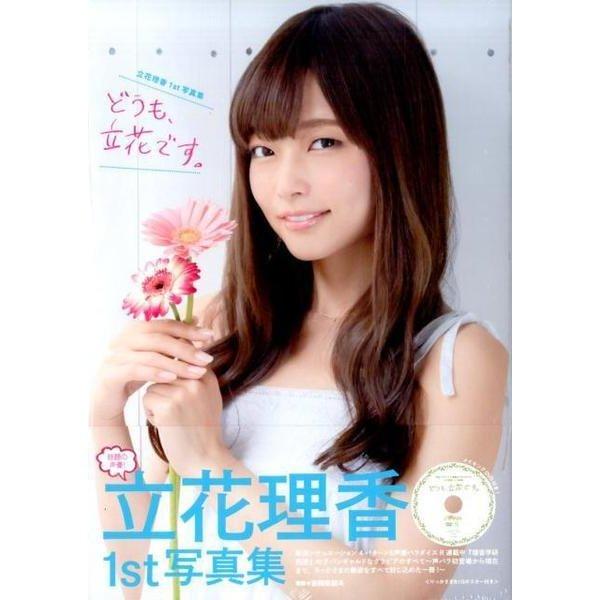 立花理香1st写真集 どうも、立花です。(DVD付き)(AKITA DXシリーズ) [ムックその他]