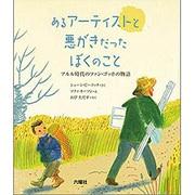 あるアーティストと悪がきだったぼくのこと―アルル時代のファン・ゴッホの物語(六耀社Children & YA Books) [絵本]