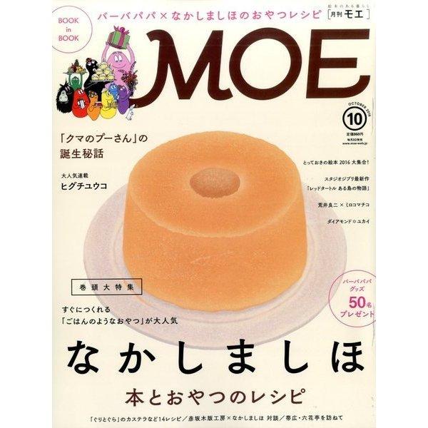 MOE (モエ) 2016年 10月号 [雑誌]