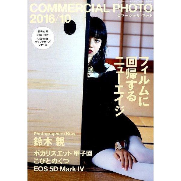 COMMERCIAL PHOTO (コマーシャル・フォト) 2016年 10月号 [雑誌]