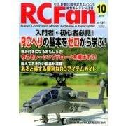 RC Fan (アールシー・ファン) 2016年 10月号 197号 [雑誌]