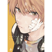 最悪の人生(IDコミックス gateauコミックス) [コミック]