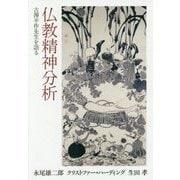 仏教精神分析―古澤平作先生を語る [単行本]