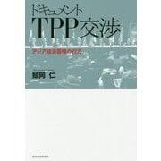 ドキュメントTPP交渉―アジア経済覇権の行方 [単行本]