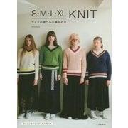 S・M・L・XL KNIT サイズの選べる手編みの本 [単行本]